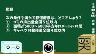 【箱盛】都道府県クイズ生活(51日目)2019年7月20日