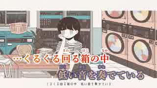 【ニコカラ】ランドリーノート《歩く人》(Off Vocal)