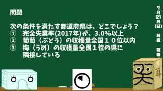 【箱盛】都道府県クイズ生活(52日目)2019年7月21日