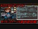 AZITO2(アジト2)#14(ステージ6、建設編)