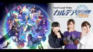 Fate/Grand Order カルデア・ラジオ局Plus(地上波版)2019年7月21日#016