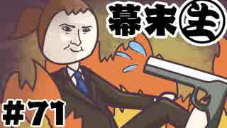 [会員専用]幕末生 第71回(蝋人形の館&プライム坂)