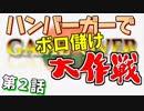 【実況】ハンバーガーでボロ儲け大作戦 第2話