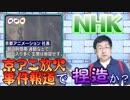 【ブログネット】京都アニメーション放火事件について NHKが事実と異なる報道か?