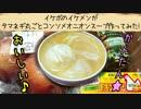 イケボのイケメンがタマネギ丸ごとコンソメオニオンスープ作ってみた!