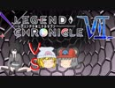 【LEGEND CHRONICLE Ⅶ】嫁パと14UP!【zomaさん戦】