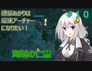 【Path of EXILE】紲星あかりは最速アーチャーになりたい! #10