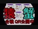 【ポケモンUSUM】日本昔話 猿蟹合戦パ ~ダブル~