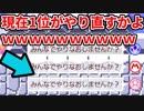 【マリオメーカー2】対戦相手全員が再スタートを要求→再走するかよwwww【#2】