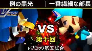 【第十回】64スマブラCPUトナメ実況【Fブロック第五試合】