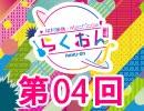 仲村宗悟・Machicoのらくおんf 第4回【おまけ付き有料版/会員無料】