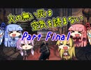 【ダークソウル3】火の無い灰は空気を読まない Part Final【VOICEROID実況】