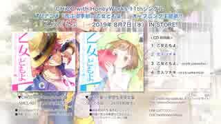 乙女どもよ。/CHiCO with HoneyWorks【クロスフェード】