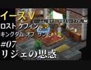 【イース5実況】イースⅤ -Lost Kefin, Kingdom of Sand-  #7【リジェの思惑】