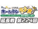 【延長戦#224】れい&ゆいの文化放送ホームランラジオ!