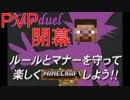【影MOD編】PVPついに開幕!!最強の決闘者は誰だ!!マイクラ初心者の配信まとめ【Minecraft】