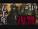 【Total War:WARHAMMER Ⅱ】五千年の復讐 #19【夜のお兄ちゃん実況】