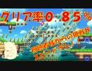 【マリオメーカー2】クリア率0.85%のスピードランに挑戦!!【女子大生プレイ動画】