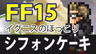 FF15イグニスのほっこりシフォンケーキ