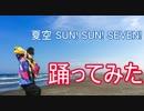 【バンドリ】夏空 SUN! SUN! SEVEN!踊ってみた