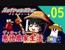 【アストロノーカ】ザ・ゆっくり悪徳農家生活part.5