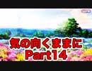 【ユガ・クシェートラ編】気の向くままにFateGrandOrder実況プレイ【Part14】
