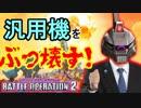 【汎用から強襲を守る党】ゲルキャが汎用をぶっ壊す!【バトオペ2】