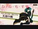 ひねもむす式姫2