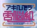 【60fps化】アキハバラ電脳組 OP&ED