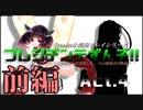 【TROPICO5】プレジデンテずん子!! Act.4 前編【VOICEROID+実況】