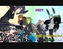 【MMD艦これ】艦これVer.Ka 第2話(修正版)