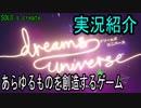 『Dreams Univers』PS4 紹介 SOLO初見実況 あらゆるものを創造するゲームやってみた! ドリームズ・ユニバース
