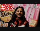 【428】封鎖された渋谷の事件を解決していくよ☆#33【実況】