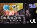 【ストーリー追跡】キングダムカム・デリバランス Part1
