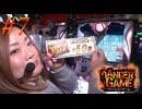 DANGER GAME #7