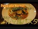 ナスとトマトで絶品!シチリア島の名物パスタ「ノルマ」
