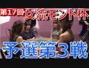 【本編】第17回女流モンド杯#3 予選第3戦(「和泉由希子」「 黒沢咲」「平岡理恵」「和久津晶」) /MONDO TV
