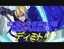 【FEヒーローズ】ファイアーエムブレム風花雪月 - 青獅子の守護者 ディミトリ特集