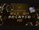 かたくみラジお#02【会員限定アーカイブ】