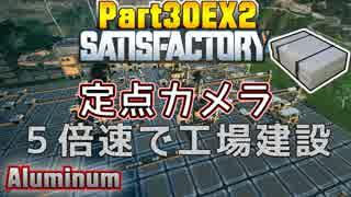 【Satisfactory】工場長はじめました! Part30EX2【ゆっくり&VOICEROID実況】