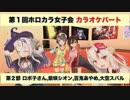 【第2部】ホロライブカラオケ女子会:ロボ子さん, 紫咲シオン, 百鬼あやめ, 大空スバル【カラオケパート】