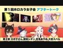 【第2部】ホロライブカラオケ女子会:ロボ子さん, 紫咲シオン, 百鬼あやめ, 大空スバル【アフタートーク】