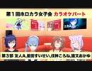 【第3部】ホロライブカラオケ女子会:友人A, 星街すいせい, 戌神ころね, 猫又おかゆ【カラオケパート】