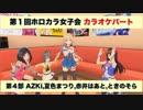 【第4部】ホロライブカラオケ女子会:AZKi, 夏色まつり, 赤井はあと, ときのそら【カラオケパート】