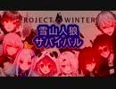 にじさんじproject winterでライアーゲームOP【にじさんじ×雪山人狼】