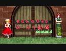 Minecraft めーふら劇場season3 part1