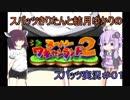 スパッツきりたんとゆかりちゃんのスーパーワギャンランド2実況#01
