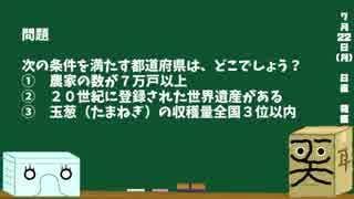【箱盛】都道府県クイズ生活(53日目)2019年7月22日