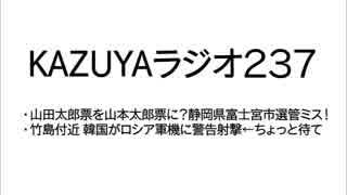 【KAZUYAラジオ237】山田太郎票を山本太郎票に?静岡県富士宮市選管ミス!
