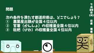 【箱盛】都道府県クイズ生活(54日目)2019年7月23日